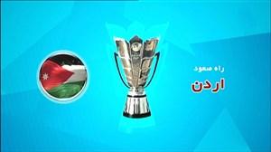 مسیر صعود تیم ملی اردن به جام ملتهای آسیا 2019