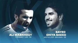 پیش بازی امارات - بحرین در جام ملتهای آسیا