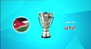 راه صعود تیم اردن به جام ملتهای آسیا2019