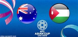 خلاصه بازی اردن 1 - استرالیا 0