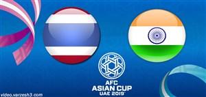 خلاصه بازی تایلند 1 - هندوستان 4