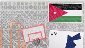 اینفوگرافی تیم ملی اردن در نود ثانیه