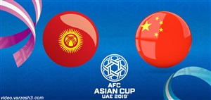 خلاصهبازی چین 2 - قرقیزستان 1