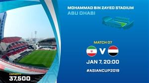 کلیپراهنماییAFC برای هواداران بازی ایران -یمن