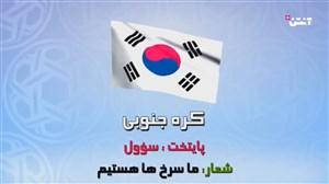 آنتن پلاس؛ آشنایی با کره جنوبی