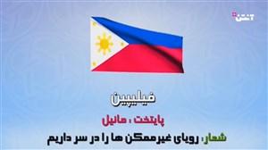 آنتن پلاس؛ آشنایی با فیلیپین