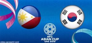 خلاصه بازی کرهجنوبی 1 - فیلیپین 0