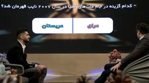 مسابقه اطلاعات فوتبالی علی ضیا و علی کریمی