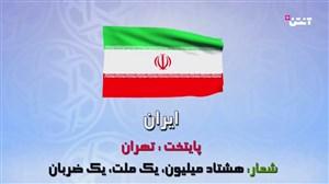 آیتم ویژه آنتن پلاس؛ آشنایی با ایران