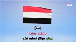 آنتن پلاس ؛ آشنایی یا یمن