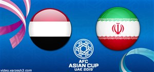خلاصه بازی ایران 5 - یمن 0 (گزارش اختصاصی)