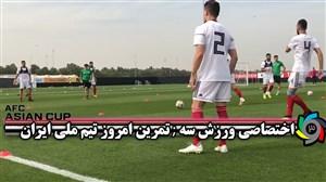 اختصاصی ورزش سه ; تمرین امروز تیم ملی ایران