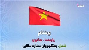 آنتن پلاس؛ آشنایی با ویتنام