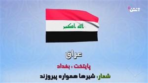 آنتن پلاس؛ آشنایی با عراق