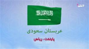 آنتن پلاس؛ آشنایی با عربستان سعودی
