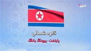 آنتن پلاس؛ آشنایی با کره شمالی