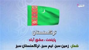 آنتن پلاس؛ آشنایی با ترکمنستان