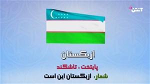 آنتن پلاس؛ آشنایی با ازبکستان