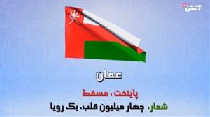 آنتن پلاس؛ آشنایی با عمان