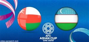 خلاصه بازی ازبکستان 2 - عمان 1