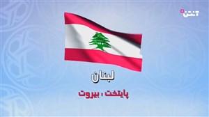 آنتن پلاس؛ آشنایی با لبنان