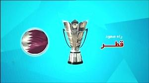 مسیر صعود کشور قطر به جام ملت های آسیا
