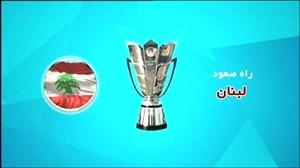 مسیر صعود تیم ملی کشور لبنان به جام ملت ها