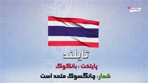 آنتن پلاس ؛ آشنایی با تایلند