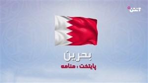 آنتن پلاس ؛ آشنایی با بحرین
