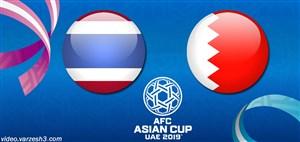 خلاصه بازی بحرین 0 - تایلند 1