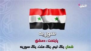 آنتن پلاس ؛ آشنایی با سوریه
