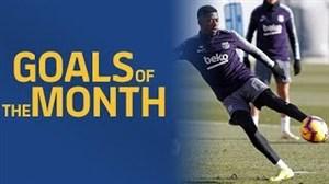 گلهای برتر ماه دسامبر بازیکنان بارسلونا در تمرینات