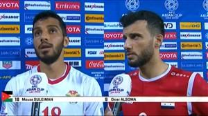 صحبتهای بازیکنان اردن و سوریه پس از بازی