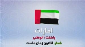 آنتن پلاس؛ آشنایی با امارات