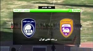خلاصه بازی سرخپوشان پاکدشدت 1 - کارون اروند خرمشهر 1