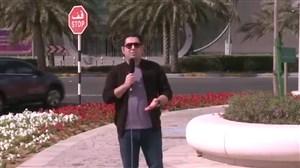 آخرین خبرها از امارات با محمدرضا احمدی