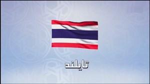 آنتن پلاس ; آشنایی با تایلند