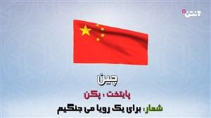 آنتن پلاس؛ آشنایی با چین