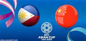 خلاصه بازی فیلیپین 0 - چین 3