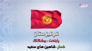 آنتن پلاس؛ آشنایی با قرقیزستان