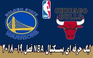 خلاصه بسکتبال شیکاگو بولز - گلدن استیت واریرز
