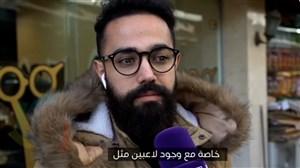 گزارش شبکه بین اسپورت از هواداران در ایران