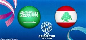 خلاصه بازی لبنان 0 - عربستان 2