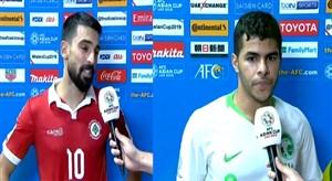 صحبت های بازیکنان پس از دیدار لبنان-عربستان