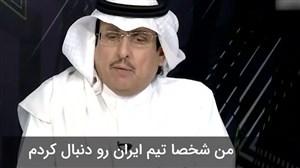 پیش بینی کارشناس عربستانی از قهرمانی ایران