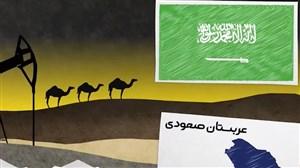 اینفوگرافی تیم ملی عربستان سعودی