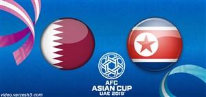 خلاصه بازی کره شمالی 0 - قطر 6 ( پوکر علی المعز )