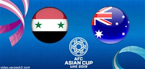 خلاصه بازی استرالیا 3 - سوریه 2