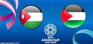 خلاصه بازی فلسطین 0 - اردن 0