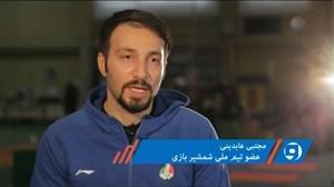 نظر قهرمانان شمشیر بازی ایران درمورد جام ملت های آسیا